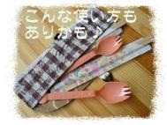 布小物 3点セット ケース 箸スプーン