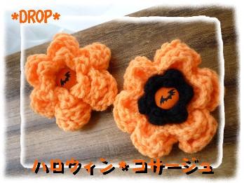 かぎ針編み ハロウィンコサージュ