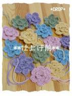 編み お花 仕上げ前
