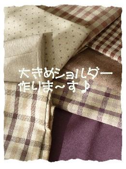 ショルダー用の布