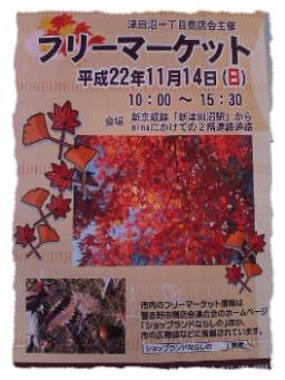 津田沼フリマ ポスター