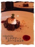 rikuchikaランチ2
