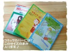 コミック 児童文庫