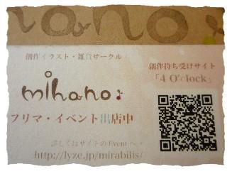 イベント mihanoさん 案内