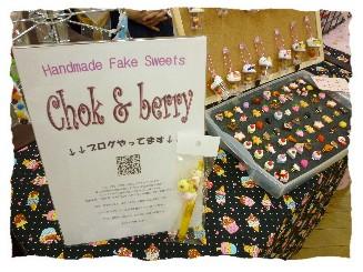 イベント chokberryさんぶーす