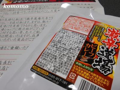 DSCN0096_convert_20130302230527.jpg
