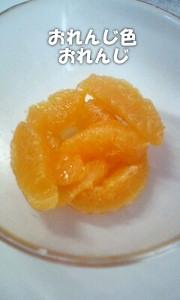 110713_orange.jpg