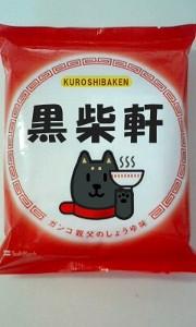 110830_kuroshiba2.jpg