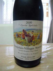 ボジョレー2009