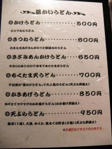 大谷 メニュー 本 2.