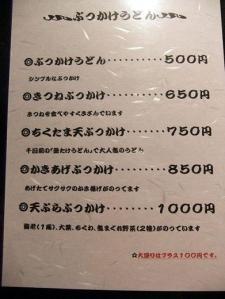 大谷 メニュー 本 1.