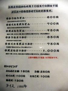 大谷 メニュー .
