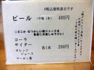平 メニュー 2.