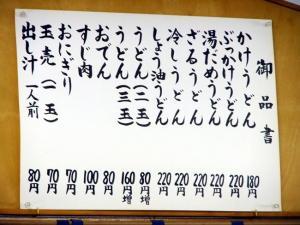 夢 メニュー 4.