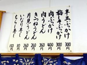 夢 メニュー 3 .