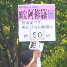 マナ三十郎のペン客商売-待ち時間