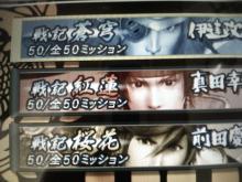 マナ三十郎のペン客商売-ミッション画面