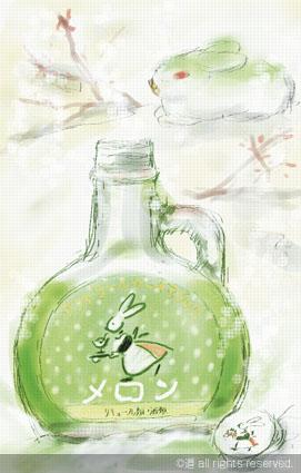 SUNTORY ケーキマジック メロン