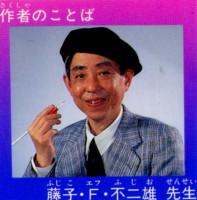 FUZIKO-doraemon-vol10-2.jpg