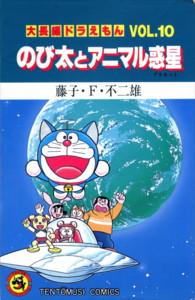 FUZIKO-doraemon-vol10.jpg