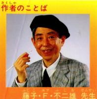 FUZIKO-doraemon-vol11-2.jpg