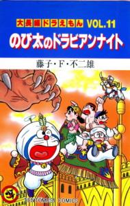 FUZIKO-doraemon-vol11.jpg
