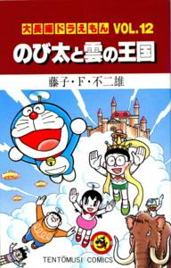 FUZIKO-doraemon-vol12.jpg
