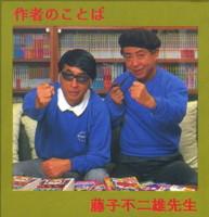 FUZIKO-doraemon-vol7-2.jpg