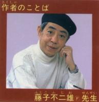 FUZIKO-doraemon-vol8-2.jpg