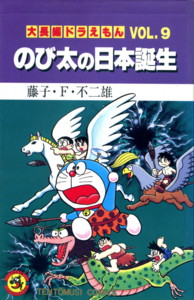 FUZIKO-doraemon-vol9-2.jpg