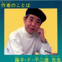 FUZIKO-doraemon-vol9-3.jpg