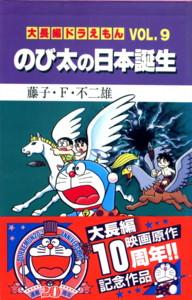 FUZIKO-doraemon-vol9.jpg