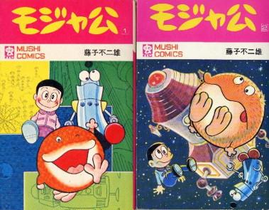 FUZIKO-mojakoh-mushi-comics.jpg