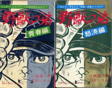 KAJIWARA-ISHII-yaju-no-otouto.jpg
