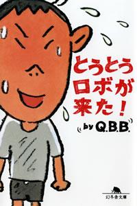 QBB-finalment-robot-est-arrive-2.jpg