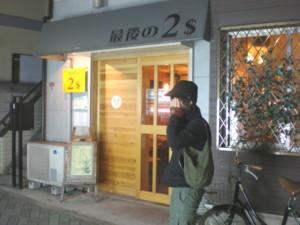 asagaya-2doru25.jpg