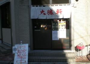 asagaya-TAISYOKEN16.jpg