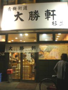 asagaya-TAISYOKEN19.jpg