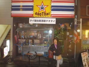 asagaya-dao-thai25.jpg