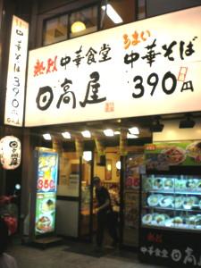 asagaya-hidakaya45.jpg