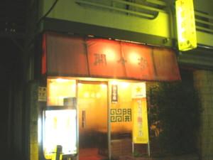 asagaya-kaikaitei1.jpg