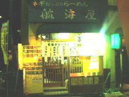 asagaya-kokaiya3.jpg