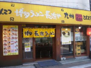 asagaya-nagahama1.jpg