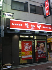 asagaya-nakau1.jpg