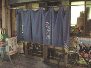 asagaya-radioya4.jpg