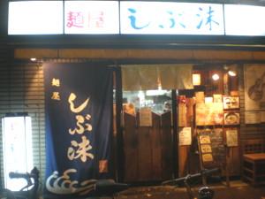 asagaya-shibuki1.jpg
