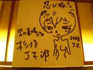 asagaya-shinobibuta73.jpg