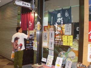 asagaya-sumika1.jpg