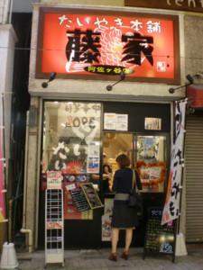 asagaya-taiyaki1.jpg