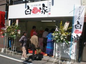 asagaya-taiyaki3.jpg